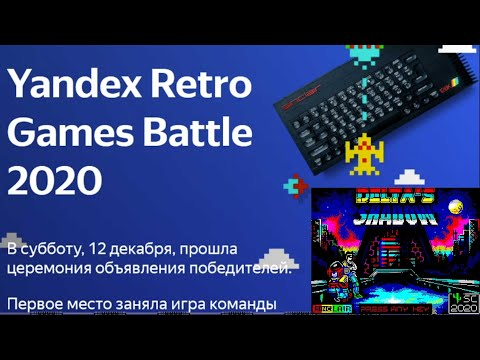 YANDEX 2020 ZX SPECTRUM  DELTA´S SHADOW SANCHEZ