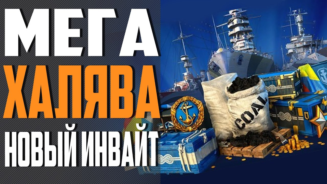 Превью ИНВАЙТ КОД - НОЯБРЬ 🔥Мега Халява старте⚓ World of Warships