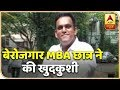 Youngster Commits Suicide Due To Unemployment In Powai   ABP News