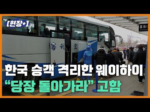[현장+]중국 웨이하이 공항, 한국인 승객 '강제 격리'.....