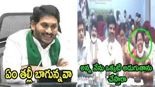 CM Jagan fun with woman farmer of Vizag district..