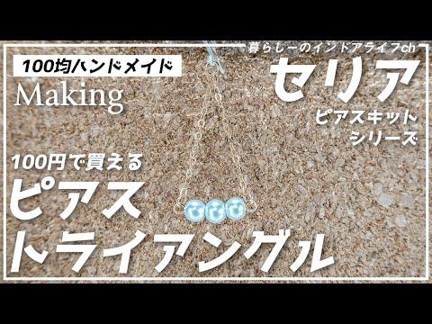 【100円】セリアのトライアングルピアスキットが簡単に作れて可愛い!