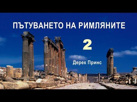 Анализ и изучаване на посланието към римляние, част 2