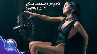 MARIA ft. X - STO NYUANSA ROZOVO / Мария ft. X - Сто нюанса розово, slideshow 2015