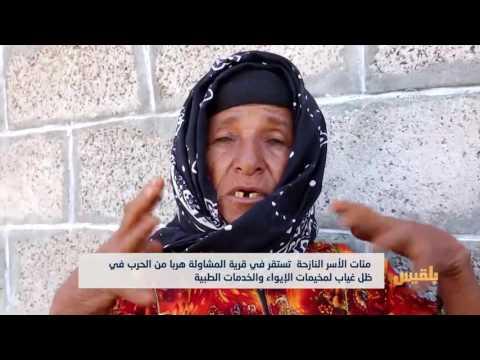 معاناة لاجئي مناطق الساحل الغربي في مخيم الكدحة بتعز | تقرير: ياسين التميمي