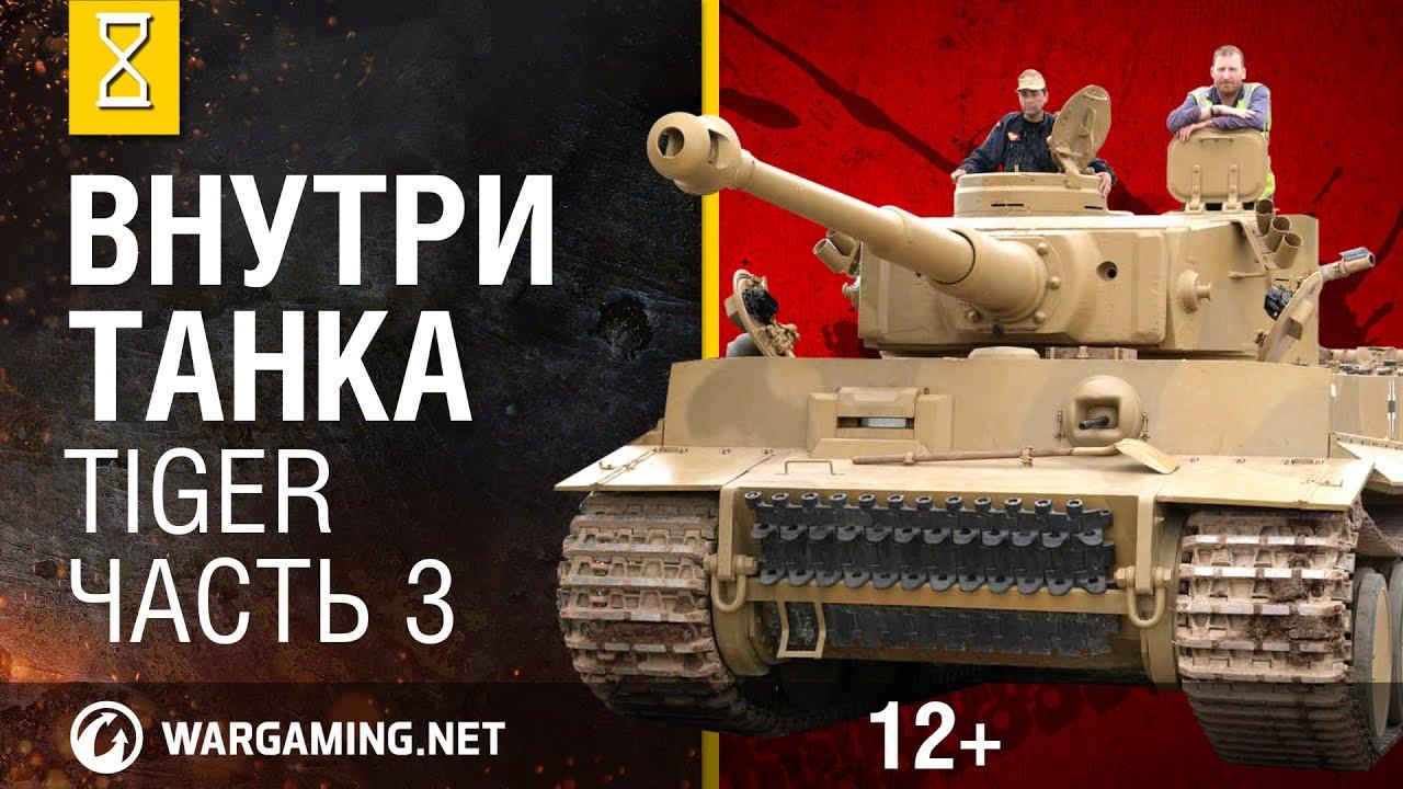 Внутри танка. Tiger. Часть 33