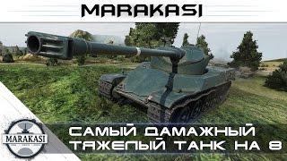 Самый дамажный тяжелый танк на 8 уровне