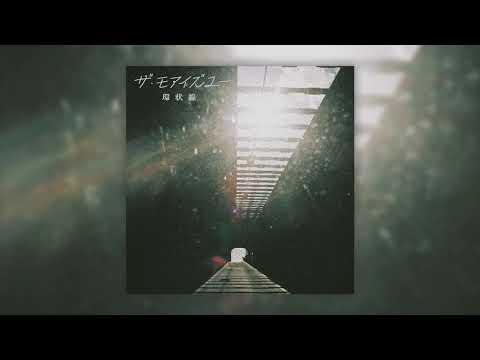 ザ・モアイズユー『環状線』(Official Audio)