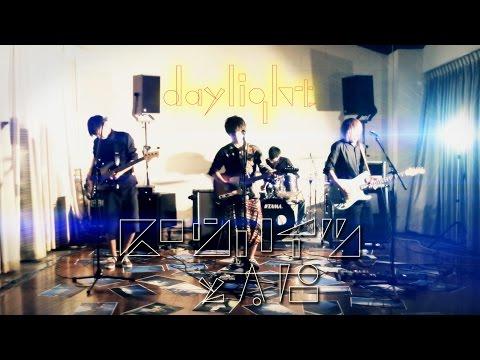 スロウハイツと太陽『daylight』MV