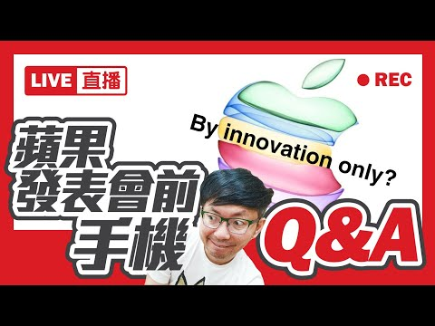 Apple發表會前手機Q and A直播 l iPhone11 / 11pro /11promax l applewatch5...one more thing?