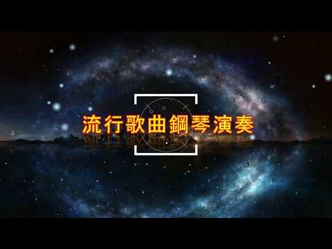 [飄洋過海來看你] 流行歌曲 鋼琴曲 |抒情鋼琴曲 |純鋼琴輕音樂/ One Hour Beautiful Piano Music