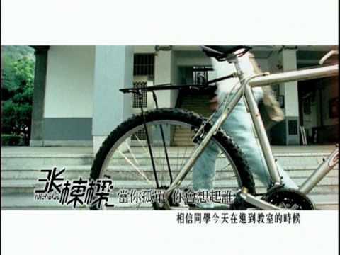 [MV/HQ] 張棟樑 Nicholas Teo - 當你孤單你會想起誰 (Who Will U Think Of When You'e Lonely)