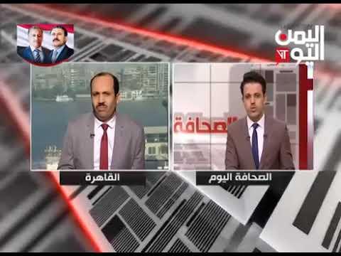 قناة اليمن اليوم - الصحافة اليوم 10-05-2019