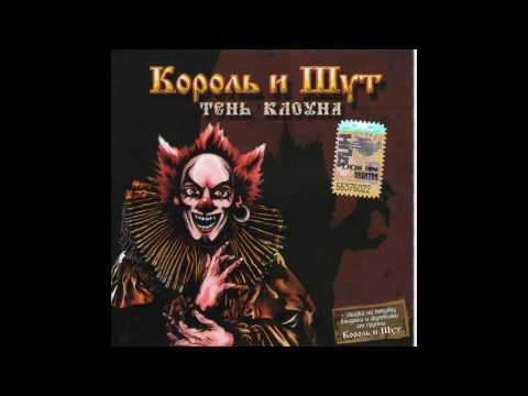 Король и Шут- Тень 8 Кода