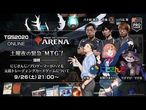 """#TGS2020 #MTGアリーナ e-Sports X「土曜夜の緊急""""MTG""""! 議題『にじさんじ/プロゲーマーがハマる元祖トレーディングカードゲームについて』」"""