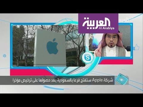 وأخيرا .. شركة آبل في السعودية