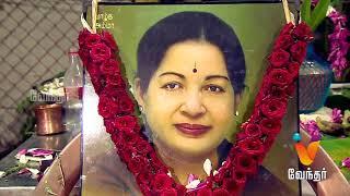 Moondravathu Kan 15-08-2017 – Vendhar tv Show – Episode 99