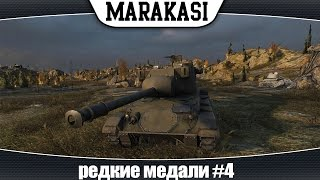 Превью: World of Tanks редкие медали #4 арта таранит, Chaffee веселиться