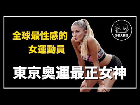 |東京奧運會的最正女神 她是真正的自律女生 |全球最性感女運動員 Alica Schmidt 人物誌
