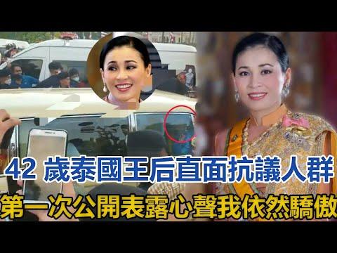 42歲泰國王后直面抗議人群,第一次公開表露心聲:我依然驕傲|宮廷秘史|