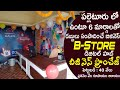 B Store Franchise Business Idea Telugu l Village Creative Business Ideas l Ecommerce business ideas