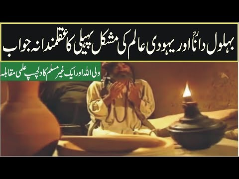 educational and scientific challenges of a jewish scholar and Hazrat behlol dana in urdu hindi