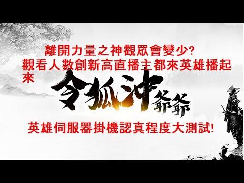 [天堂M][令狐沖爺爺] 大移民 來英雄輸贏 看看觀眾會不會變少QQ [台服唯一嘴砲技術板手台] #リネージュM #리니지M