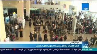 أخبار TeN - مصر للطيران تواصل جسرها الجوي لنقل الحجاج -
