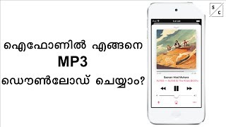 How to Download Mp3 to iPhone ?
