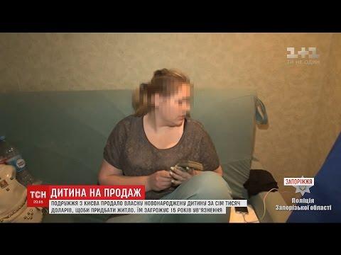 Подружжя із Києва намагалося продати новонароджену дитину, щоб купити житло