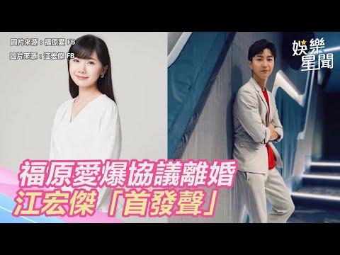 震驚!福原愛爆協議離婚 江宏傑「首發聲」|三立新聞網 SETN.com
