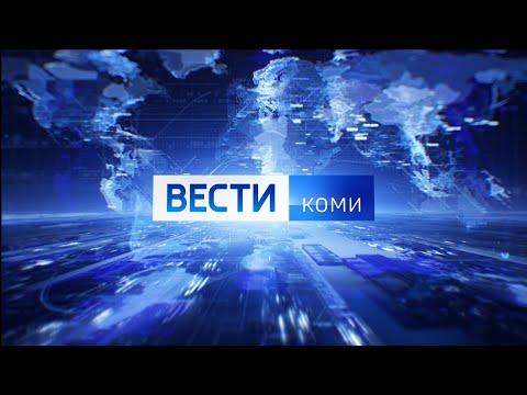 Вести-Коми 22.06.2021