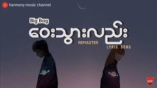 ဝေးသွားလည်း (Remaster) - Big Bag