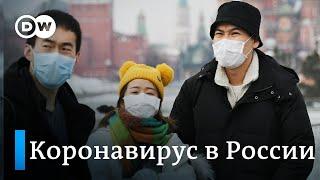 Коронавирус России: Москва