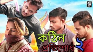 কঠিন  প্রতিশোধ ২ | Khotin Protishod 2| New Action Short Film 2019 | Zero Point