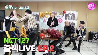 (EP02/ENG SUB) NCT127 인기가요 출첵라이브 2부 (Inkigayo Waiting Room Check-in LIVE)