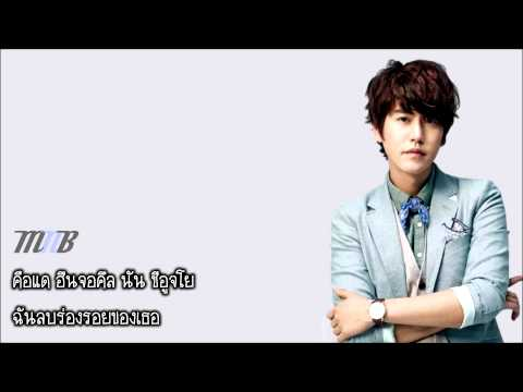 [MNB] Kyuhyun - 사랑 먼지 (Love Dust) [THAI SUB]