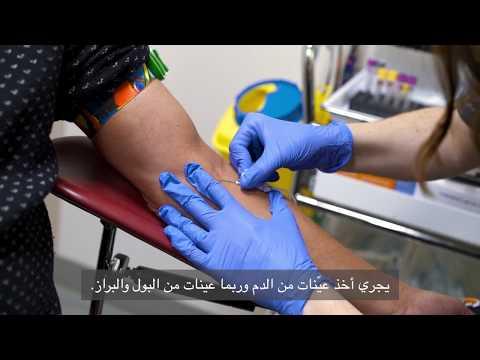 Hälsoundersökning på Asyl- och integrationshälsan - arabiska