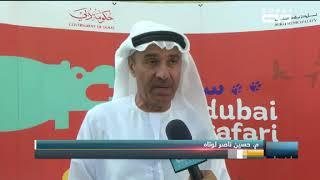 أخبار الإمارات | quotسفاري دبيquot حديقة ترفيهية تحتضن نحو 2500 من أصناف ...