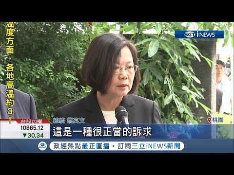 香港反送中示威民眾衝立法會被強勢驅離 小英向香港政府喊話:拿出誠意來面對人民請求|記者 徐敏娟 潘建樺|【台灣要聞。先知道】20190702|三立iNEWS