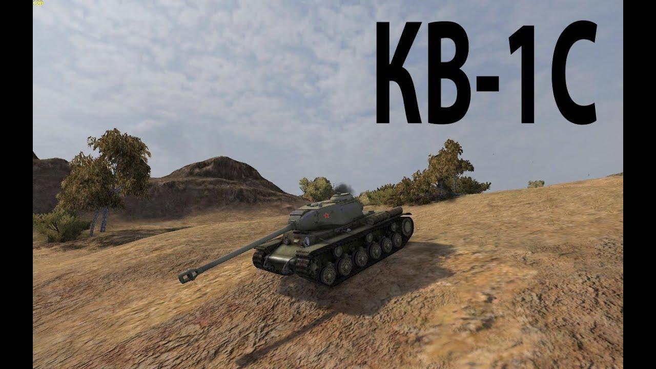 КВ-1С - мощь и скорость
