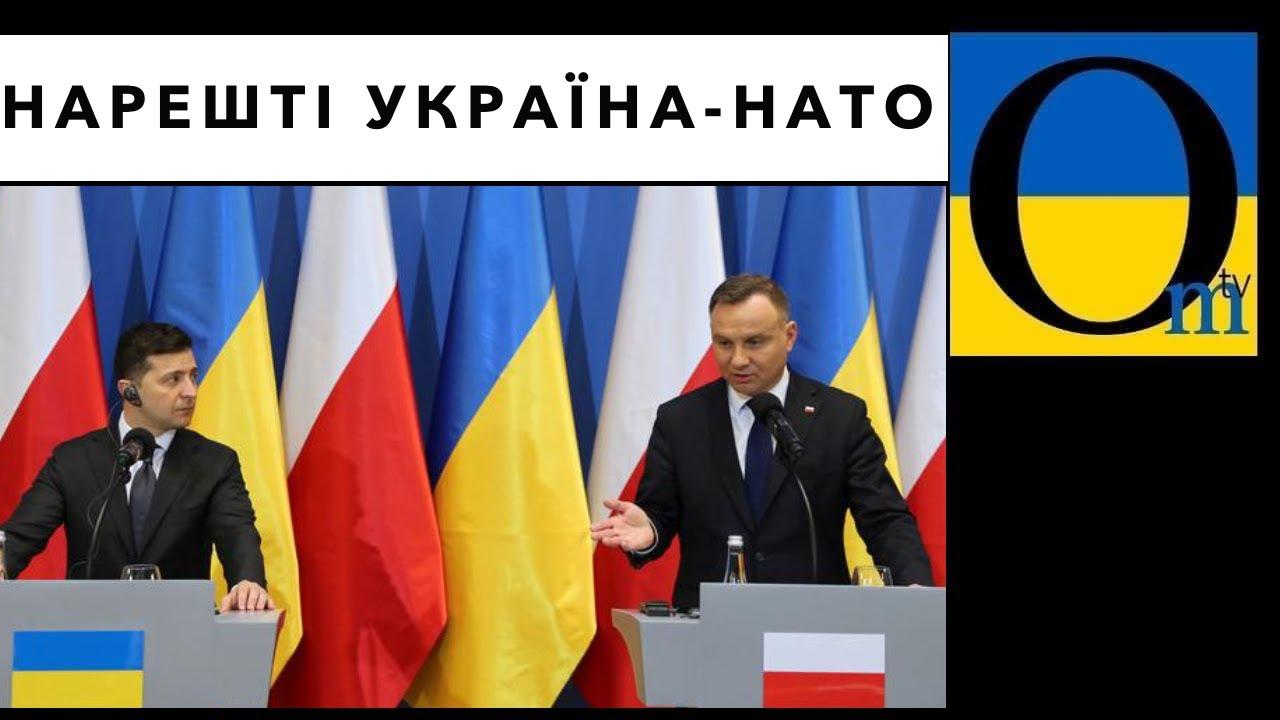 Наступний саміт НАТО може бути особливим для України!