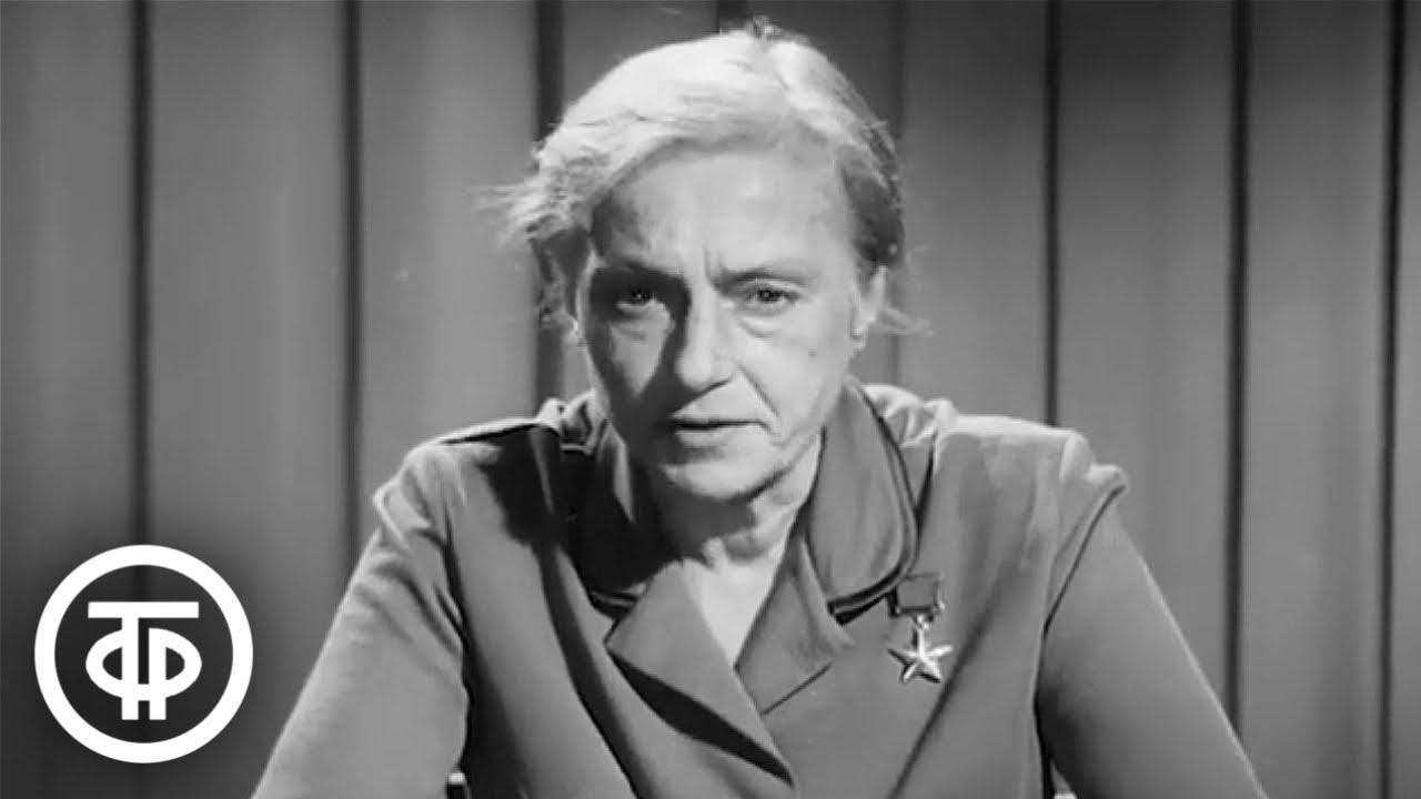 Людмила Павличенко - о снайперах Великой Отечественной войны, 1973 г.