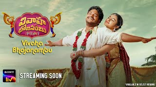 Vivaha Bhojanambu SonyLIV Movie