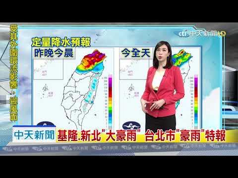 20190921中天新聞 【氣象】塔巴颱風外圍環流擾台 北部、東北雨勢大