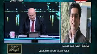 عضو نقابة الصحفيين : لاتعديل لقانون النقابه حتي الان     -