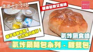 氣炸鍋麵包系列 - 甜餐包 親子活動最啱!10分鐘內搓好!健康鬆軟又美味