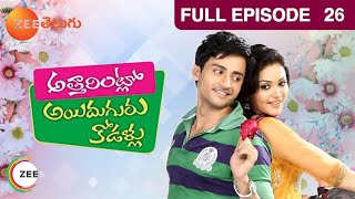 Telugu-serials-video-1129-Attarintlo Ayiduguru Kodallu Telugu Serial Episode : 26