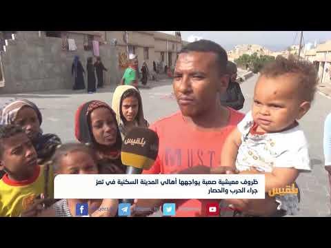 ظروف معيشية صعبة يواجهها أهالي المدينة السكنية في تعز جراء الحرب والحصار | تقرير: حمزة أمين