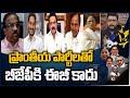 ప్రాంతీయ పార్టీలతో బీజేపీకి ఈజీ కాదు   Prof Nageshwar Analysis On 5 States Elections   10TV News